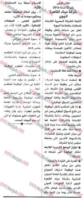 شركة ميناء القاهرة الجوى 17 / 6 / 2016