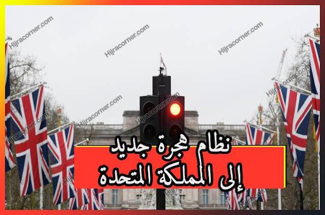 فتح باب الهجرة الى المملكة المتحدة لجميع الجنسيات بشرط الكفاءة المهنية وعدم التفضيل للأوروبيين