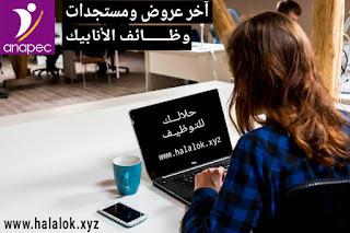 آخر مستجدات الوظائف المتاحة في سوق الشغل  بتاريخ اليوم 13 - 03 - 2020