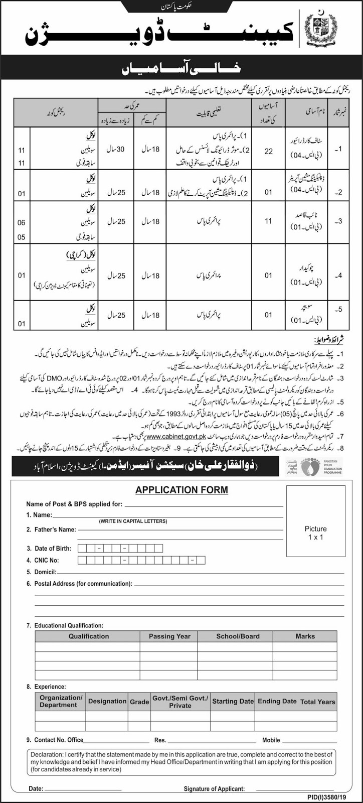 Cabinet Division Government of Pakistan Jobs 2020