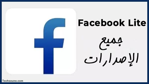 تنزيل تطبيق فيسبوك لايت القديم | جميع الاصدارات