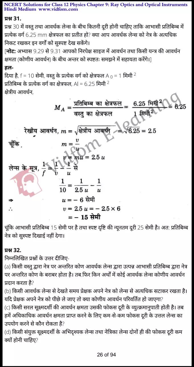 class 12 physics chapter 9 light hindi medium 26