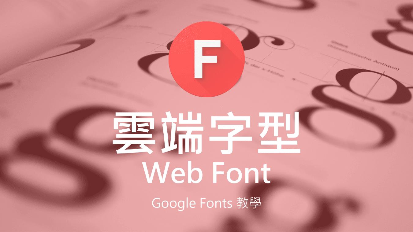 Google Fonts教學