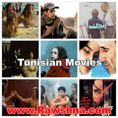 افضل افلام تونسية على الإطلاق