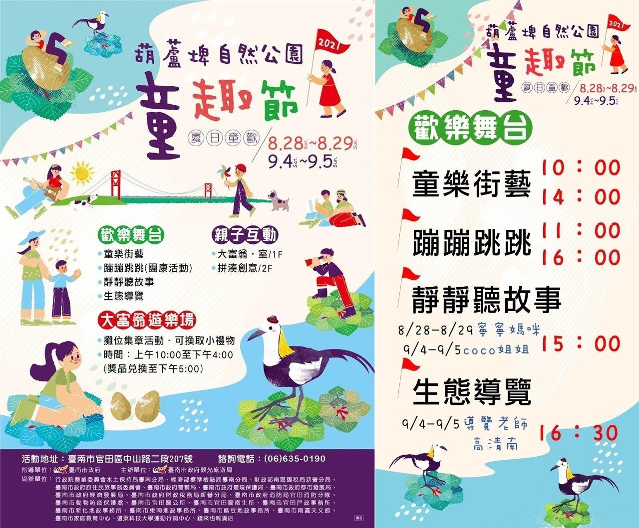 2021葫蘆埤童趣節|開學前最後fun一下吧!|活動