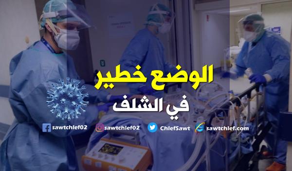 """ولاية الشلف : """"الوضع خطير..  سجلنا أزيد من 70 حالة في ثلاثة أيام"""""""