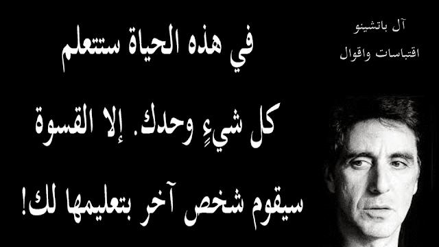 اقتباسات آل باتشينو