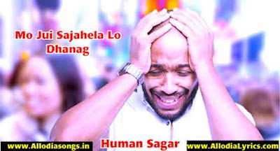 Mo Jui Sajahela Lo Dhana (Human Sagar)-www.AllodiaSongs.in