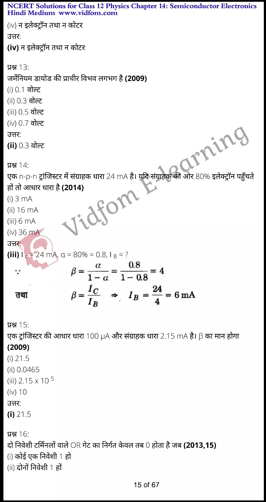class 12 physics chapter 14 light hindi medium 15