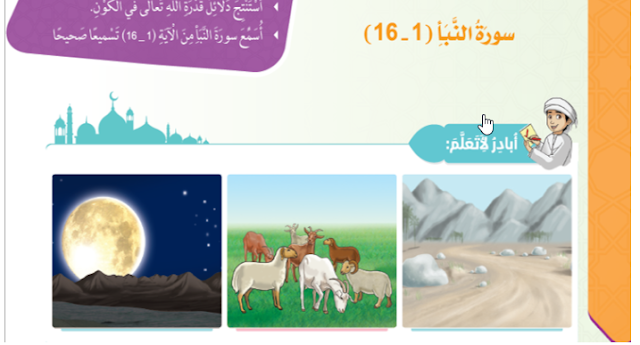 بوربوينت تربية اسلامية الصف الخامس الفصل الثالث