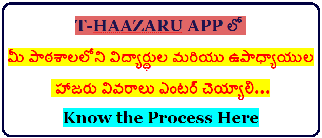 T-HAAZARU APP లో మీ పాఠశాలలోని విద్యార్థుల మరియు ఉపాధ్యాయుల హాజరు వివరాలు ఎంటర్ చెయ్యాలి...Know the Process Here How to enter attendance details of Students and Teachers in E Haazaru app Know Step by step Process here/2019/08/how-to-enter-attendance-details-of-students-and-teachers-in-e-haazaru-app-know-process-here.html