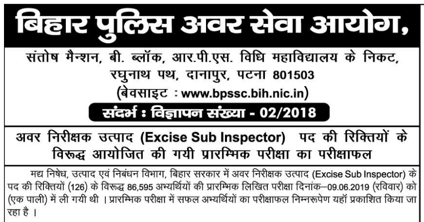 BPSSC Excise Sub Inspector Result