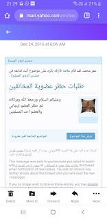 بيان ضلال مفسر الرؤى ، مدعي المهدية ، المدعو- علامه فارقه 16