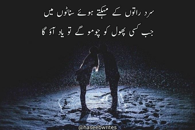 Wasi Shah Poetry, Wasi Shah Poetry in Urdu, 2 Lines Poetry in Urdu