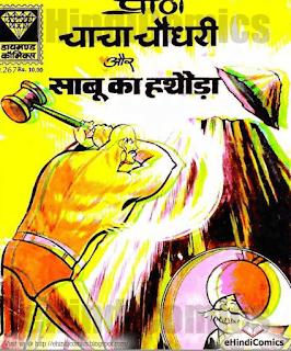 Chacha-Chaudhary-Aur-Sabu-Ka-Hathauda-PDF-Comics-In-Hindi-Free-Download