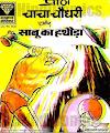 चाचा और साबू का हथौड़ा पीडीऍफ़ कॉमिक्स इन हिंदी | Chacha Chaudhary Aur Sabu Ka Hathauda PDF Comics In Hindi Free Download
