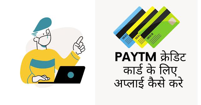 Paytm Credit Card के लिए Apply कैसे करे