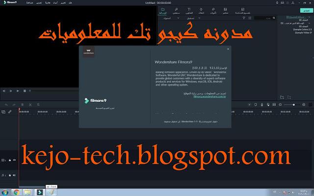 تحميل برنامج منتاج, Filmora 9 Video Editor,تحميل برنامج فيلام 9,Filmora 9 ,تحميل برنامج منتاج للكمبيوتر