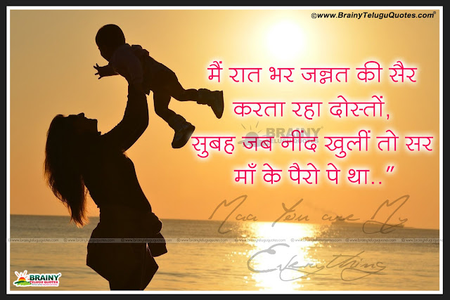Images for mother shayari in hindi,Best Mothers Day Shayari In Hindi,Mother Day Quotes in Hindi,Maa Shayari,Hindi mother Shayari App,Maa Shayari,Mothers Day Shayari,Mother Day Quotes In Hindi,shayari on mother in urdu,mothers day shayari in english,best lines for mother in hindi,maa par shayari in hindi,urdu shayari on mother in hindi,maa ki yaad shayari,maa shayari in english,mothers day quotes in hindi,Heart Touching Maa Sad Shayari on Mothers,Top Inspirational Maa Shayari in Hindi for Whatsapp,