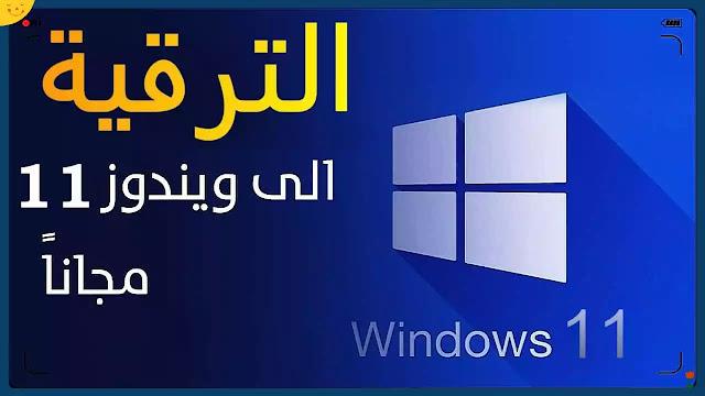تحويل ويندوز 10 الى ويندوز 11 مجانا دون فورمات