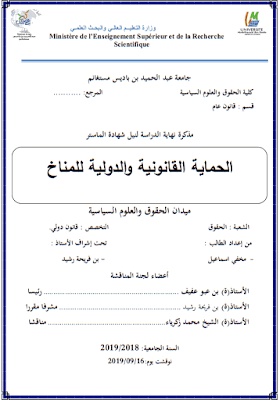 مذكرة ماستر: الحماية القانونية والدولية للمناخ PDF