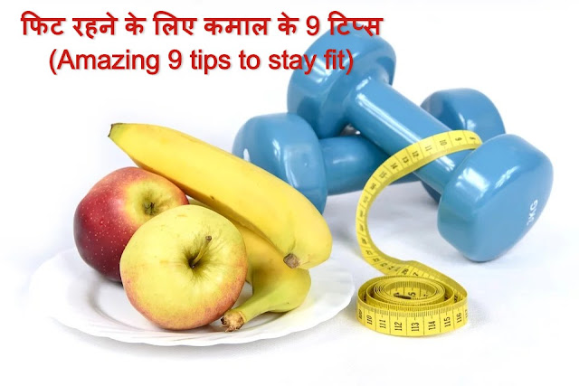 शरीर को स्वस्थ और फिट कैसे करें, 9 तरीके, 14 टिप्स, आहार चार्ट