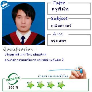 ครูพี่นัท (ID : 13808) สอนวิชาคณิตศาสตร์ ที่กรุงเทพมหานคร