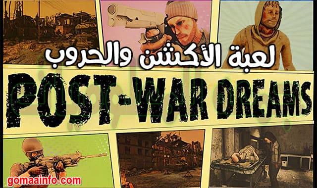 تحميل لعبة الأكشن والحروب  Post War Dreams