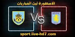 مشاهدة مباراة أستون فيلا وبيرنلي بث مباشر الاسطورة لبث المباريات بتاريخ 17-12-2020 في الدوري الانجليزي