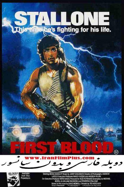 دانلود First Blood دوبله