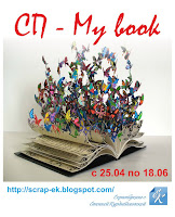 http://scrap-ek.blogspot.com/2016/04/my-book-i.html