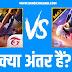 फ्री फायर और फ्री फायर मैक्स के बीच अंतर क्या है? | Free Fire vs Free Fire Max in Hindi