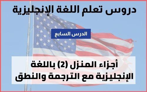 كلمات انجليزية مترجمة للعربية: أجزاء المنزل 2