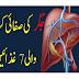 7 Foods That Cleanse Your Liver   Jigar Ki Safai   Raaztv
