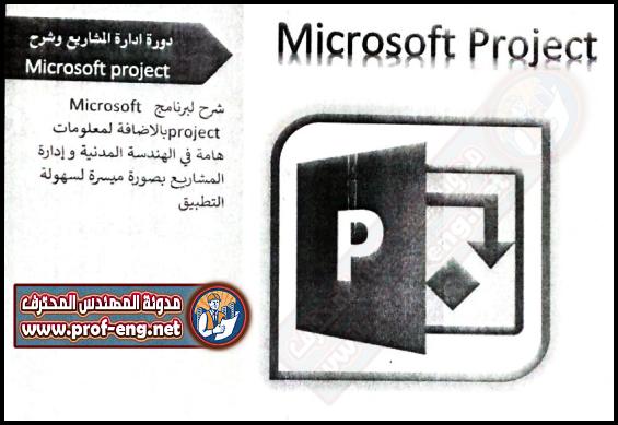 دورة ميكروسوفت بروجكت | تعلم ادارة المشاريع على Microsoft Project
