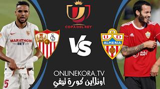 مشاهدة مباراة إشبيلية وألميريا بث مباشر اليوم 02-02-2021 في كأس ملك إسبانيا