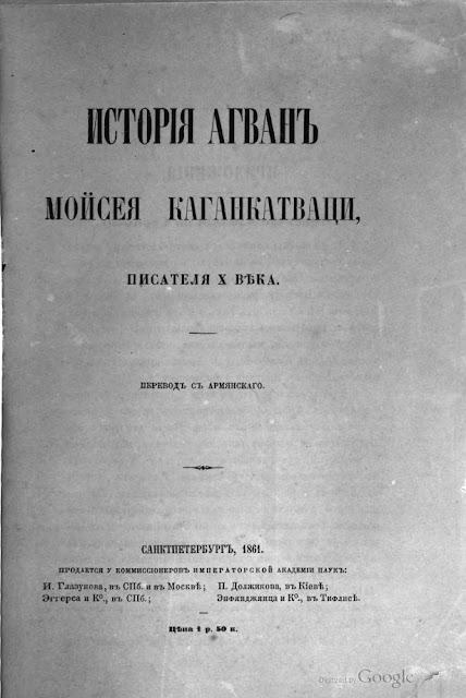 История агван Моисея Каганкатваци, писателя X века (1861)