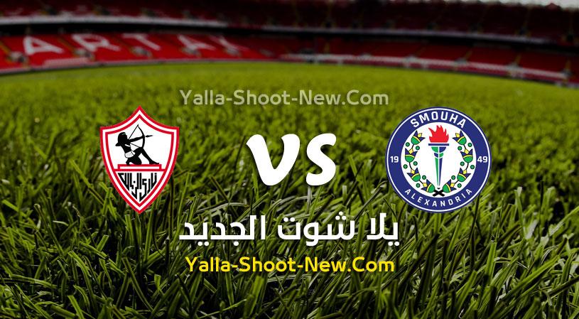 نتيجه مباراة الزمالك وسموحة اليوم بتاريخ 10-09-2020 في الدوري المصري