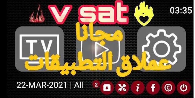 تطبيق  v-sat لمشاهدة القنوات المشفرة مجانا
