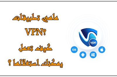 ماهي تطبيقات VPN ؟ كيف تعمل وكيف يمكنك استغلالها ؟
