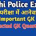 दिल्ली पुलिस परीक्षा कम्प्यूटर प्रश्नोत्तरी-1