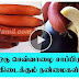 BENEFIT OF EATING RED BANANA | ANDROID SUPERSTARS
