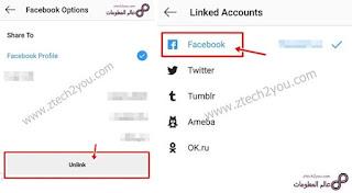 Unlink-Facebook-account-with-Instagram-by-insta-app