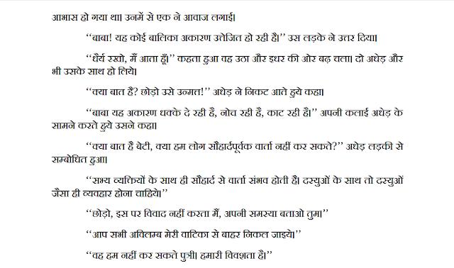 Poorv Pithika (Ram-Ravan Katha Book 1) Hindi PDF
