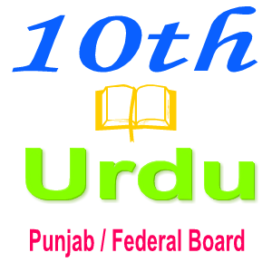 10th Class Urdu Notes Punjab Board - Easy MCQs