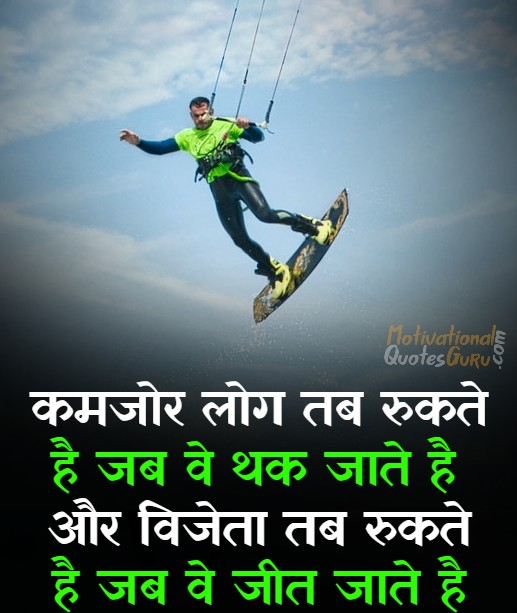Motivational Thought With Picture
