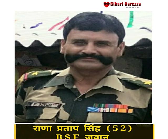 BSF Rana Pratap singh file photo