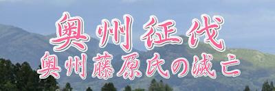 奥州征伐~奥州藤原氏の滅亡~