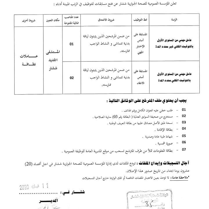اعلان توظيف بالمؤسسة العمومية للصحة الجوارية ششار ولاية خنشلة