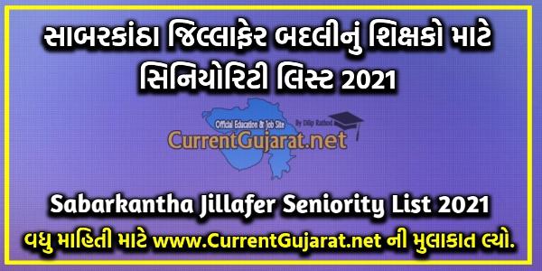 Sabarkantha Jillafer Badli Seniority List 2021